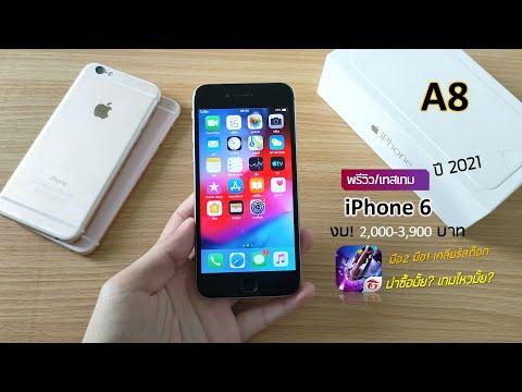 iPhone 6 ปี 2021 กับเกม ฟีฟาย ปรับสุด! ยังไหวมั้ย? ชิป Apple A8 iOS 12.5.1