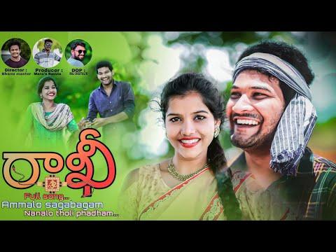 rakhi-2020-song-  -amma-lo-saga-bhagam-nanna-lo-tholi-padham-  -keerthi-priya-&-prince-wasim