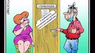 Юмористическая стоматология.(, 2016-05-19T17:22:48.000Z)