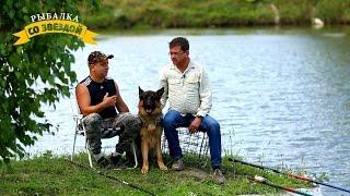 Рыбалка со звездой. 23 серия. Мухтар (пёс)