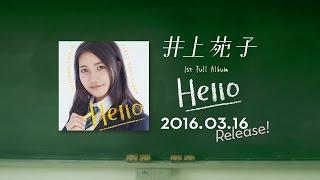 井上苑子 1st フルアルバム「Hello」 2016.3.16リリース!! 「サヨナラバ...