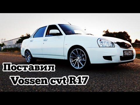 Поставил Vossen R17,продал торусы.