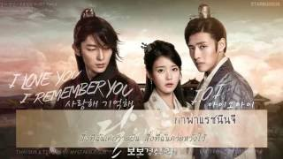 [KARAOKE-THAISUB] I.O.I - I Love You, I Remember You [Ost.Moon lovers Part.3]