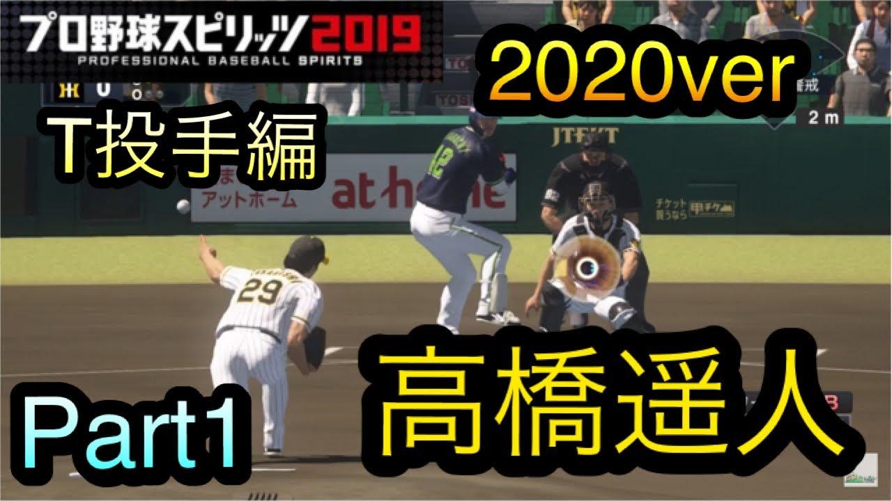 2020 フォーム プロスピ