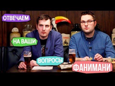 Навальный, Путин, деньги, кризис, ипотека: отвечаем на ваши вопросы // Фанимани