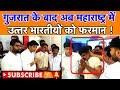 गुजरात के बाद अब महाराष्ट्र में उत्तर भारतीयों को फरमान! | UP Tak