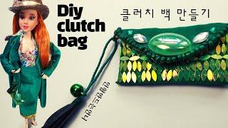 구체관절인형[클러치 백 만들기] DIY Clutch b…