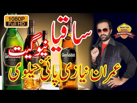 Saqia Botal Kholain Ha ► Singer Imran Niazi Paikhelvi►Latest Punjabi And Saraiki Song 2017