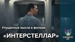 """Что мы упустили в фильме """"Интерстеллар""""?"""