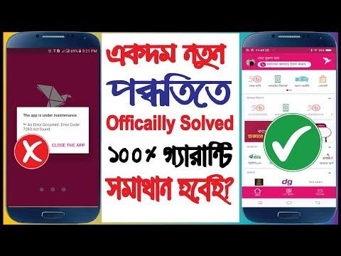 Bkash app error 7283 problem officially solved   The App is Under maintenance Solution   BKash App