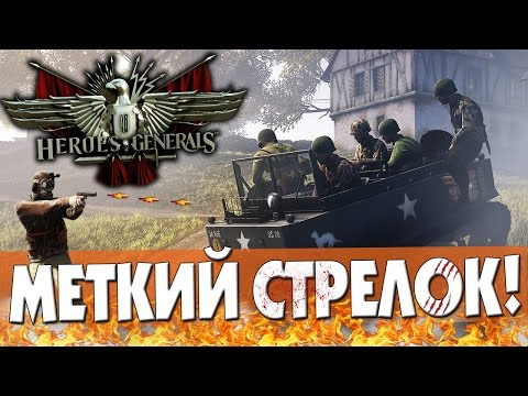 HEROES & GENERALS - МЕТКИЙ СТРЕЛОК! #1