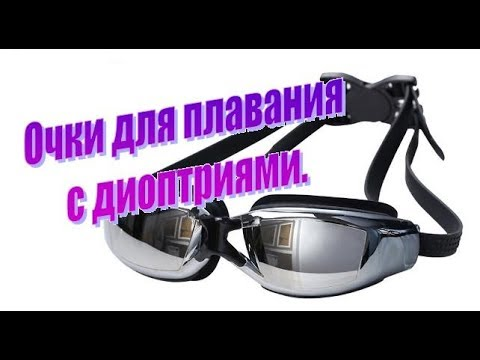 Очки для плавания с диоптриями.