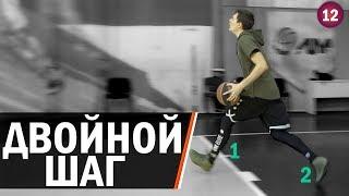 Двойной Шаг в Баскетболе   Smoove x Дмитрий Базелевский