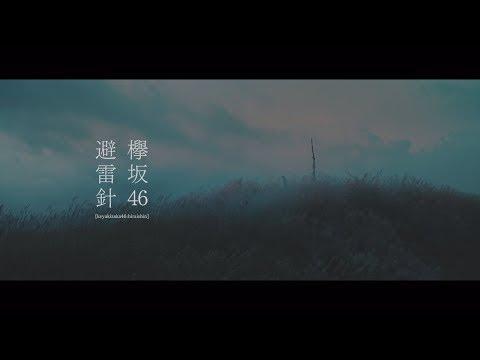 欅坂46 『避雷針』 (Keyakizaka46 - Hiraishin) MV