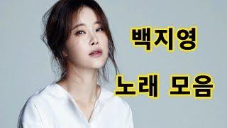 백지영  노래 모음 TOP30
