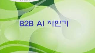 셀러윈 B2B AI 자…