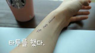 [버킷리스트]타투를 했다. 문신.타투브이로그.타투관리.…