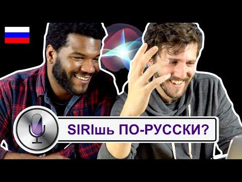 Ты SIRIшь по-русски?