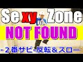 【スロー・反転】SexyZone-セクゾ-NOTFOUND《2番サビ》ダンス振付け徹底解説!初心者だって10分で簡単マスター