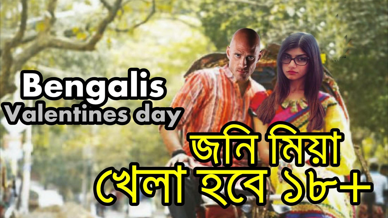 Most romantic bengali couples in valentines day bangla funny video 2017