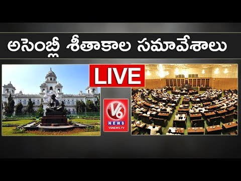 Telangana Assembly Winter Session 2017 | 13-11-2017 | V6 News