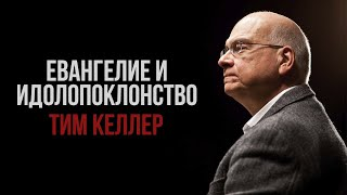 Тим Келлер. Евангелие и идолопоклонство | Проповедь