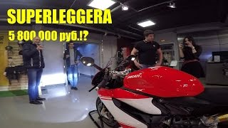 Ducati Panigale Superleggera: обзор спортбайка по цене московской «однушки» у метро. Почему дорого?