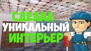 сДЕЛАЛ УНИКАЛЬНЫЙ ИНТЕРЬЕР В GTA - CRMP