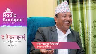 The Headliners interview with Jagat Bahadur Bishwakarma  Journalist Prakash Pathak   16 October 2018