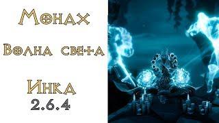 Diablo 3: TOP монах (111 ВП)  Волна Света в сете Мантра Инны