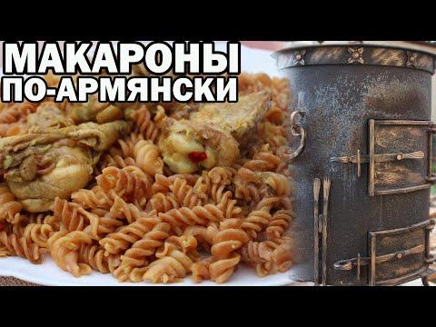 МАКАРОНЫ ПО-АРМЯНСКИ в КАЗАНЕ. Рецепт жареных макарон с курицей. ENG SUB