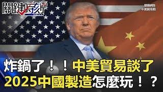 炸鍋了!!中美貿易談了「新望廈條約」 2025中國製造怎麼玩!? 關鍵時刻20180510-4 黃世聰 朱學恒 傅鶴齡 劉燦榮