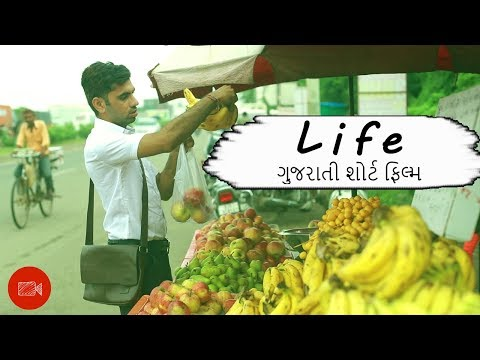 Best Gujarati Short Film | Life | Rajkot Gujarat | A heart touching mother story