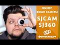 SJCAM SJ360 обзор от Фотосклад.ру