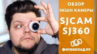 SJCAM SJ360 обзор от Фотосклад.ру(, 2017-02-17T10:01:36.000Z)