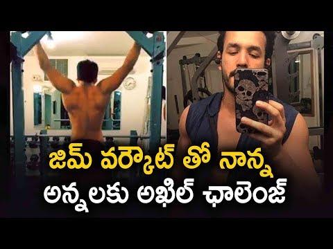 Akhil Akkineni Gives Fitness Challenge To Nagarjuna & Naga Chaitanya | Latest Telugu Movie News