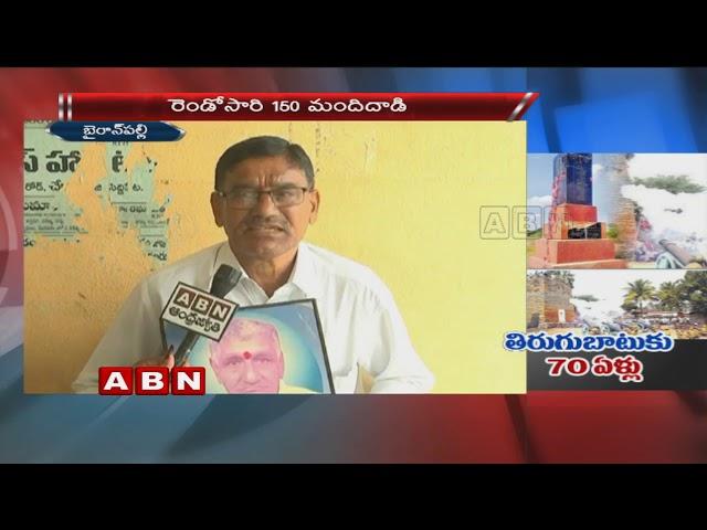 70 Years For Veera Bairanpally Revolt | ABN Telugu