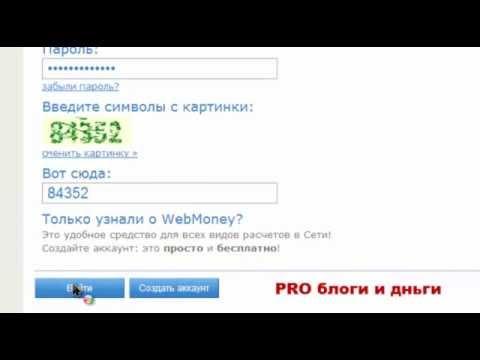 Как получить формальный аттестат Webmoney.mp4