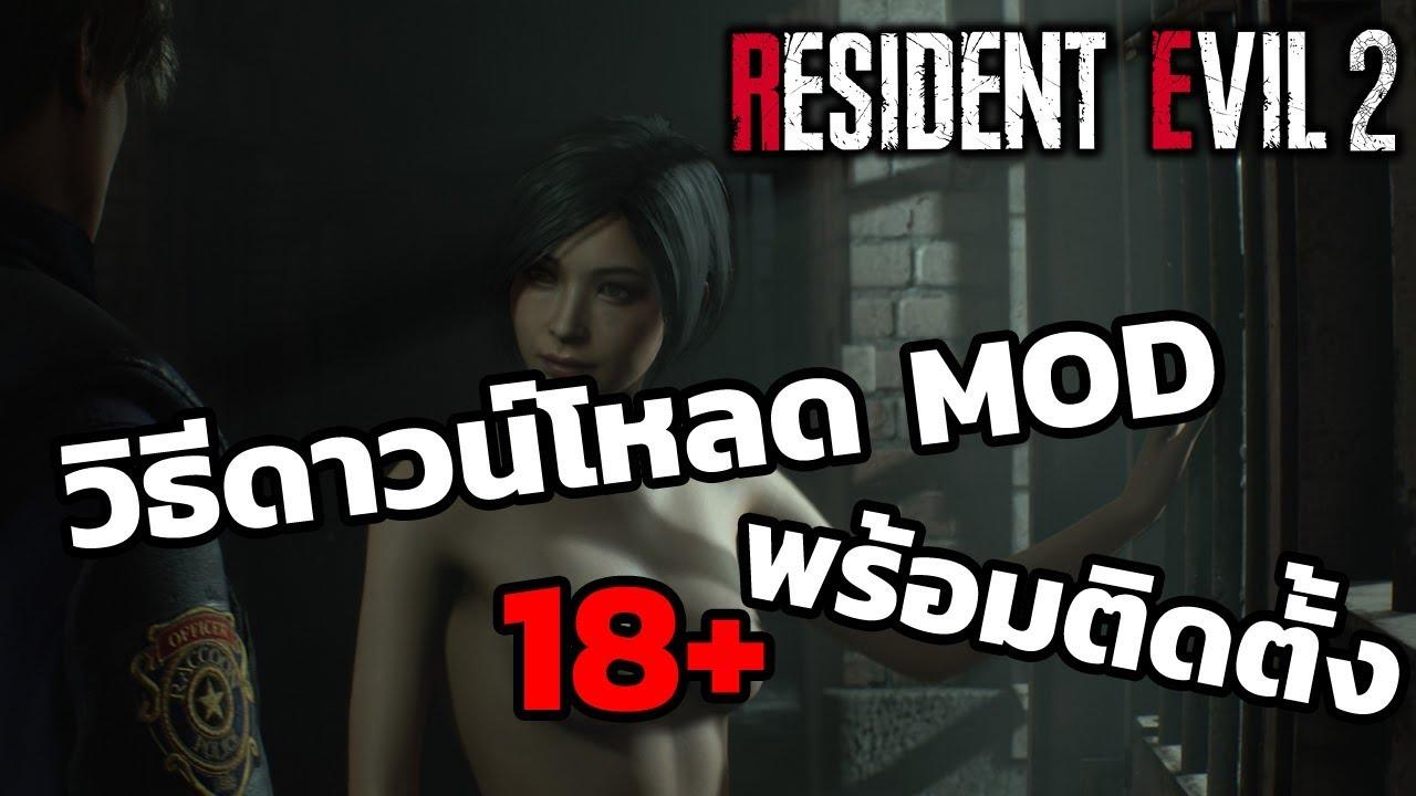 วิธีลง Mod 18+ ใน Resident Evil 2
