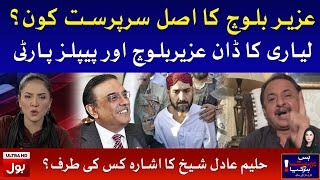 What was the link between Uzair Baloch and PPP? | Kiran Naz Latest Program