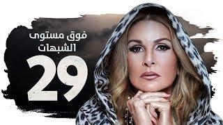 مسلسل فوق مستوى الشبهات HD - الحلقة التاسعة والعشرون (29) - بطولة يسرا - Fok Mostawa Elshobohat