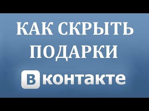 Как скрыть подарки в Вконтакте в 2018 году