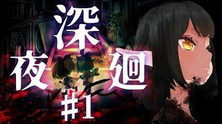 🔴【深夜廻】悪夢再び【#9onLIVE】