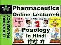 Posology in detail | Pharmacy Online Lecture-6 | Pharmaceutics-Ch-6 |  In Hindi | हिंदी में