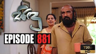 Sidu | Episode 881 23rd December 2019 Thumbnail