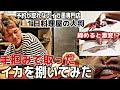YouTube案件!!イカ墨料理に挑戦!!