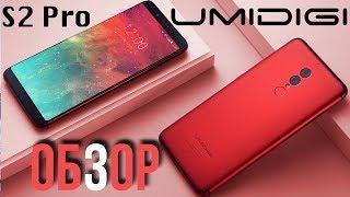 Umidigi S2 Pro - Обзор дешевого Galaxy s8