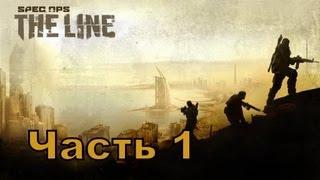 видео Прохождение игры Spec Ops: The Line
