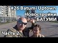 #26. Batumi Uptown. Новостройки Батуми. Застройщики Батуми. Часть 2