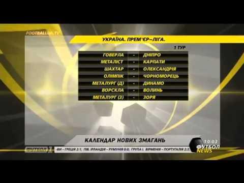 Календарь чемпионата Украины сезона 2015/16